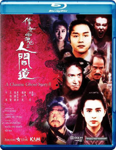 A Chinese Ghost Story II [Import]