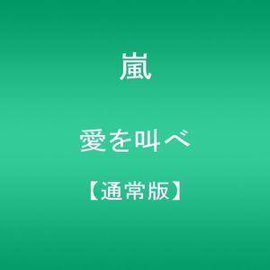 Ai Wo Sakebe [Import]