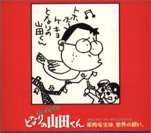 Yamadake No Saijiki (Original Soundtrack) [Import]
