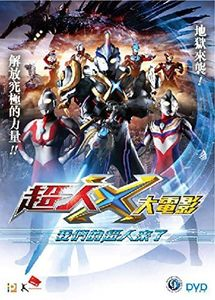 Ultraman X the Movie: Here Comes Our Ultraman [Import]