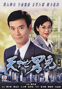 Cold Blood Warm Heart (1996) Pt 1 (Episode 1-20) [Import]