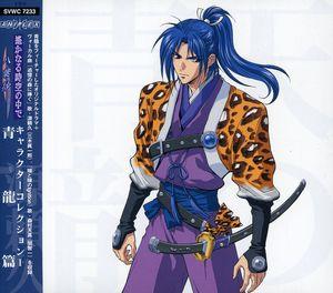Harukanaru Toki No Naka de: Hachiyou Shuu 1 (Original Soundtrack) [Import]
