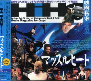 Eiga Hiho Presents: Mustle Heart (Original Soundtrack) [Import]