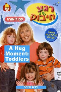 A Hug Moment for Toddlers