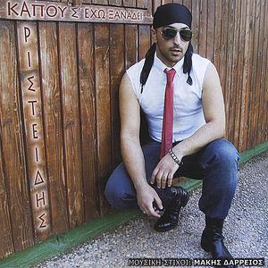 Kapou Sexo Ksanadi