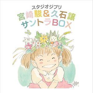 Studio Ghibli Soundtrack Box (Original Soundtrack) [Import]