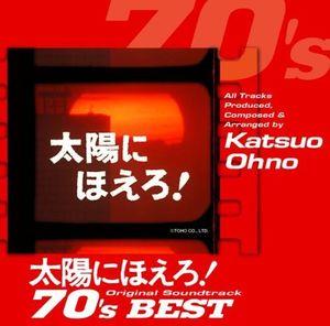 Taiyou Ni Hoero! 70's Best /  Various [Import]