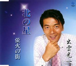 Kita No Hoshi [Import]