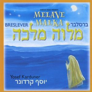 Breslever Melave Malka