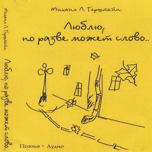 Poetry of Mikhail Gershteyn