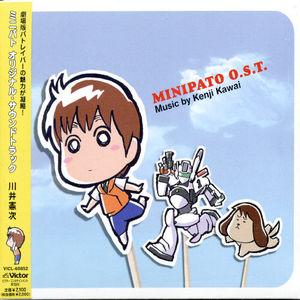 Kido Keisatsu Patoreiba Minimum (Original Soundtrack) [Import]