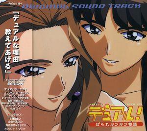 Dual Parare Runrun Monogatari (Original Soundtrack) [Import]