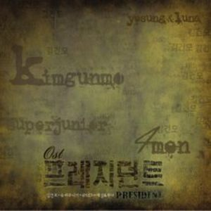 President (Original Soundtrack) [Import]