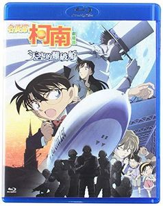 Detective Conan: The Lost Ship in the Sky (2010) [Import]