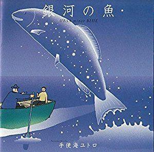 Ursa Minor Blue (Original Soundtrack) [Import]