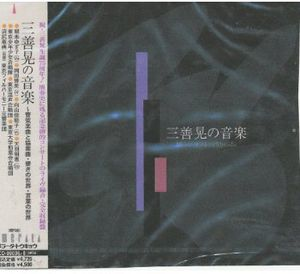 Music of Akira Miyoshi