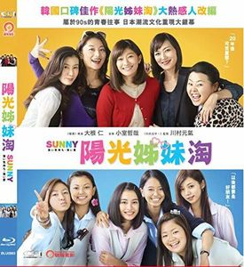Sunny: Tsuyoi Kimochi Tsuyoi Ai (2018) [Import]