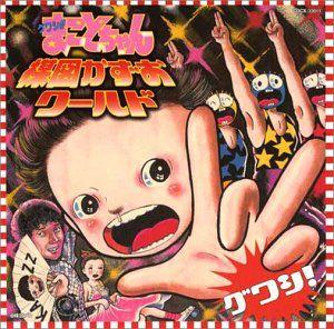 Kazuo Umezu World [Import]