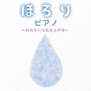 Horori Piano: Nakitai Toki Ni Kikitai (Original Soundtrack) [Import]