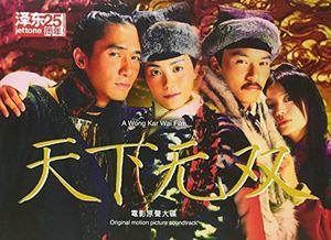 Chinese Odyssey (2002) (Original Soundtrack) [Import]