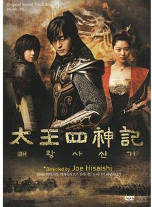 Taewangsashinki (Original Soundtrack) [Import]
