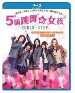 Girls Step (2015) [Import]