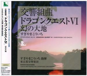 Symphonic Suite Dragon Quest 6 Maboroshi No Daichi (Score) [Import]