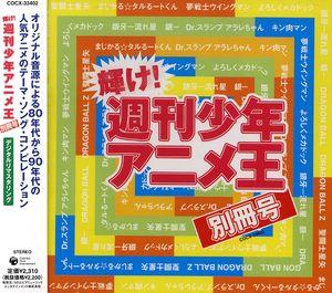 Kagayake! Shukan Shonen Animeou (Original Soundtrack) [Import]