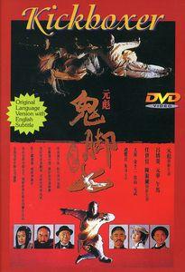 Kickboxer (1993)