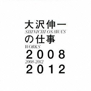 Works 2008 - 2012 [Import]