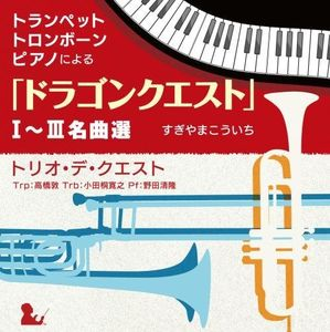 Trumpet.Trombone.Piano (Dragon Quest N Quest) 1-3 Meikyoku Sen(Original Soundtrack) [Import]