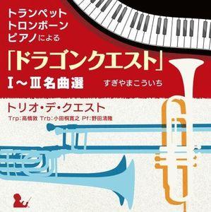 Trumpet.Trombone.Piano (Dragon Quest N Quest) 1-3 Meikyoku Sen(Original Soundtrack) [Import]