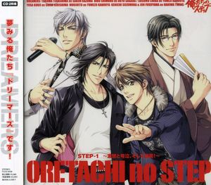 Vol. 1-Oretachino Step [Import]