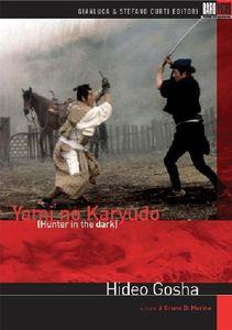 Yami No Karyudo [Import]