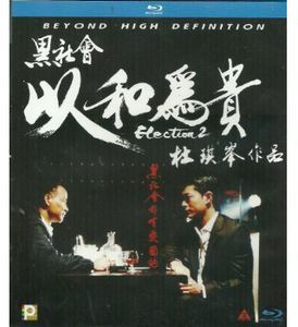 Election 2 ( Hak Se Wui Yi Wo Wai Kwai ) [Import]