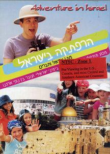 Adventure in Israel
