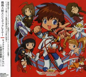 Angelic Layer: Charachter Song Album [Import]