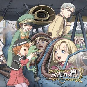 Progear No Arashi (Original Soundtrack) [Import]