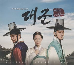 Grand Prince (Original Soundtrack) [Import]