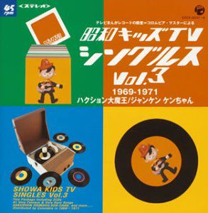 Showa Kids TV Singles V.3 (1969-1971) (Original Soundtrack) [Import]
