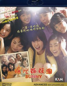 Sunny (2012) [Import]
