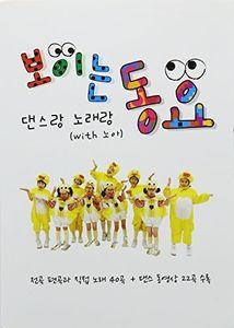 Be Seen Children's Song [Import]
