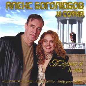 Bogoluboff & Sofiya : Only You & Me