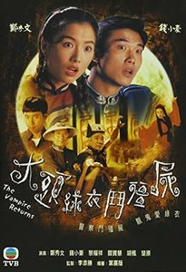 Vampires Returns (1993) [Import]