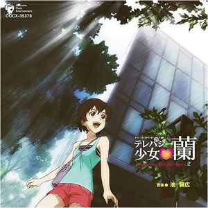 Telepathy Girl Ran 2 (Original Soundtrack) [Import]