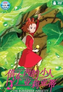 The Secret World of Arrietty [Import]