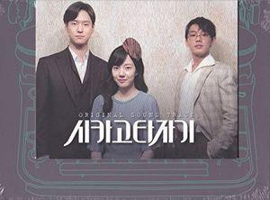 Chicago Typewriter: TVN Drama (Original Soundtrack) [Import]