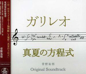 Galileo: Manatsu No Houteishiki Soundtrack (Original Soundtrack) [Import]