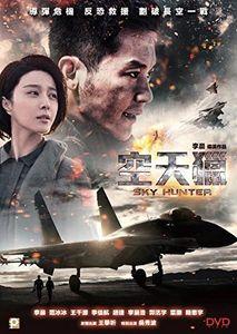 Sky Hunter [Import]