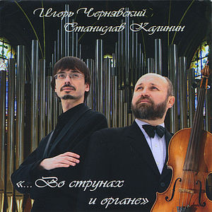On the Strings & Organ